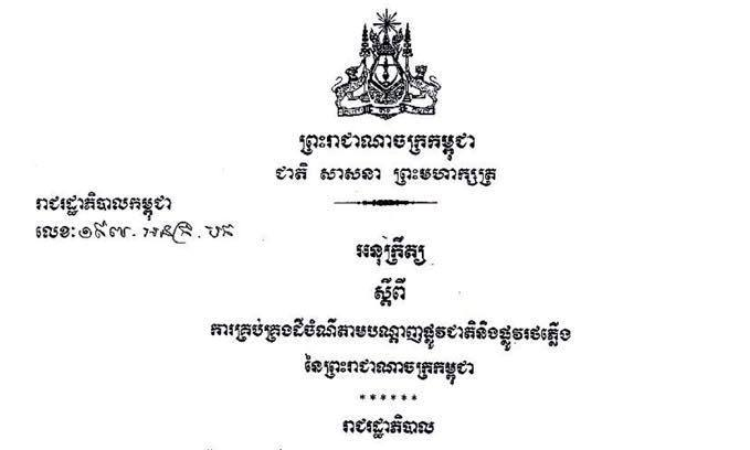 Sub-Decree on the Management of roadway along the railway in Cambodia