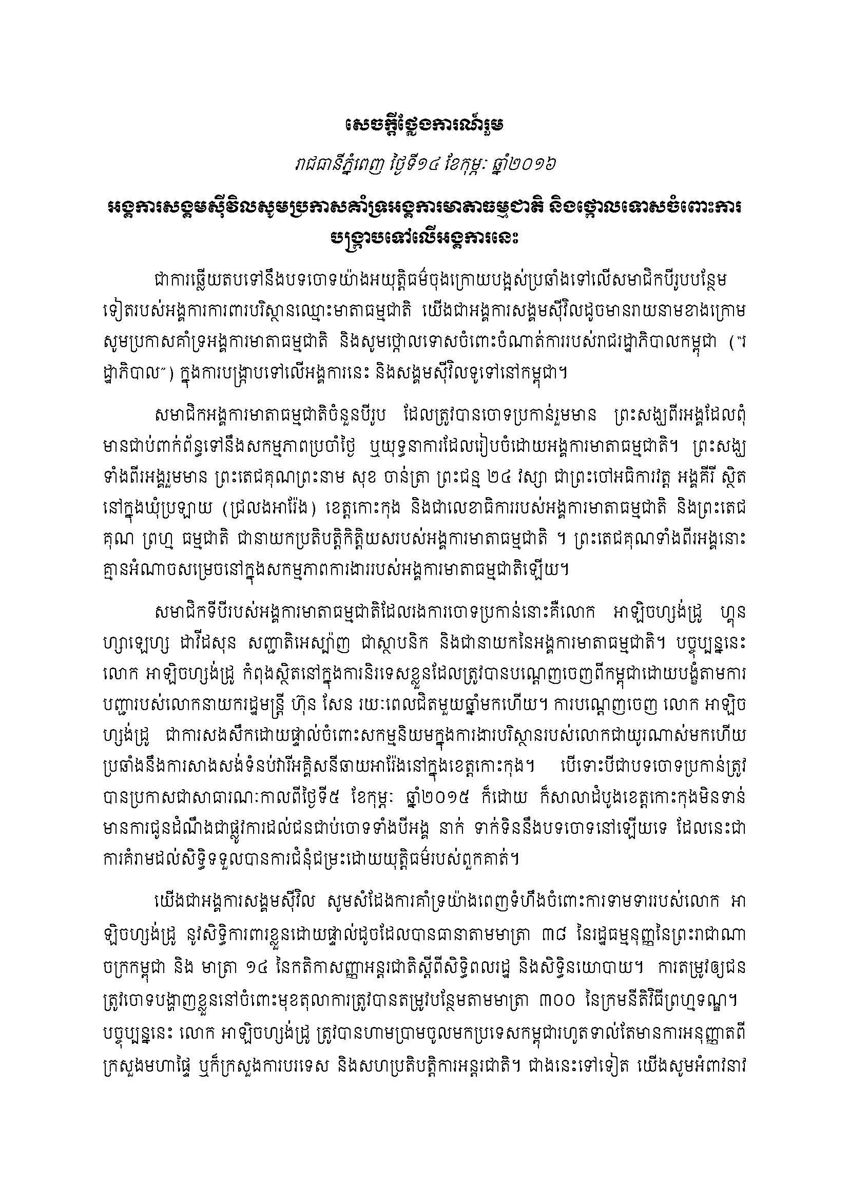 605_201jcdsfmnk_kh_Page_1