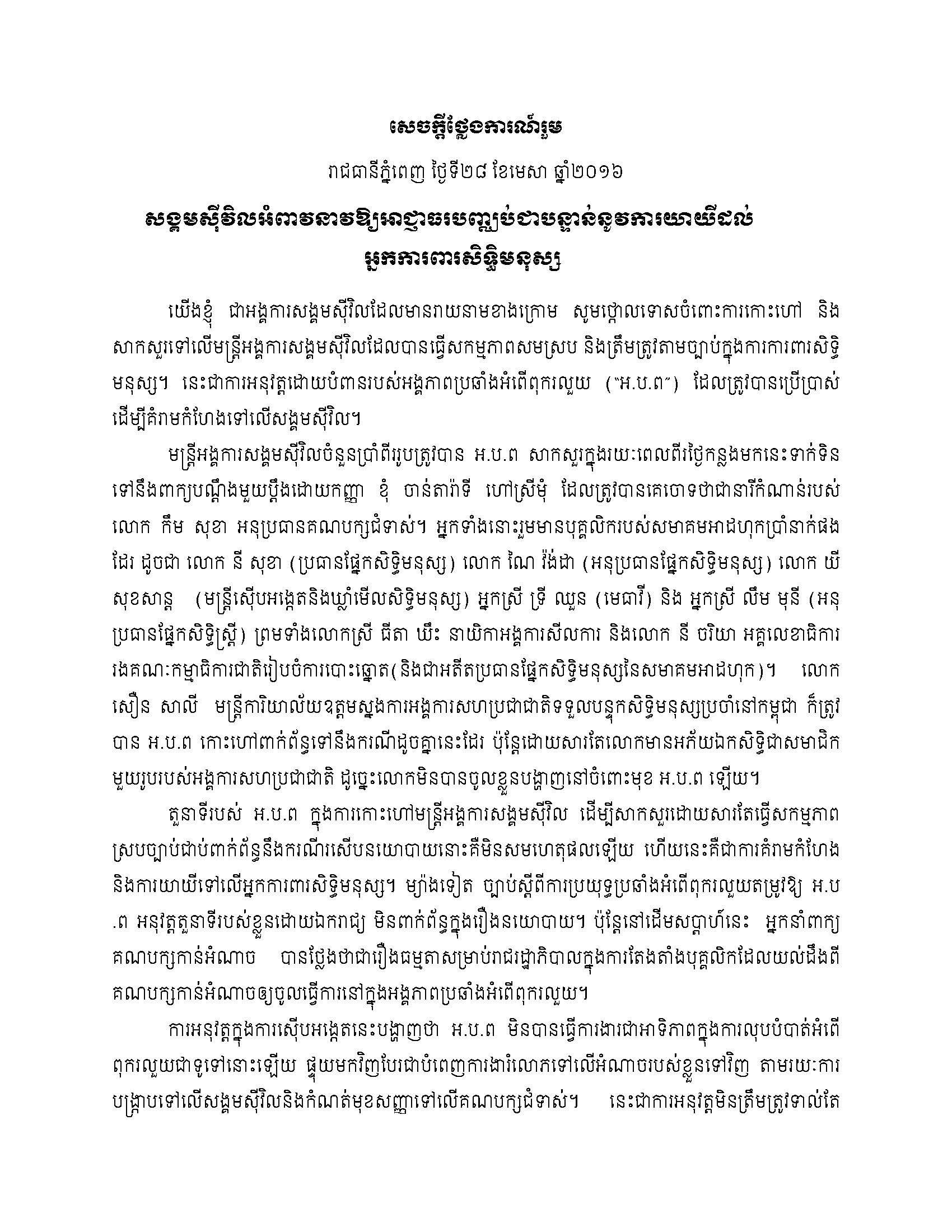 402k402Joint Press Release - CSOs call upon the authorities to immediately cease harrassment of human rights defenders_(KHM)_Page_1