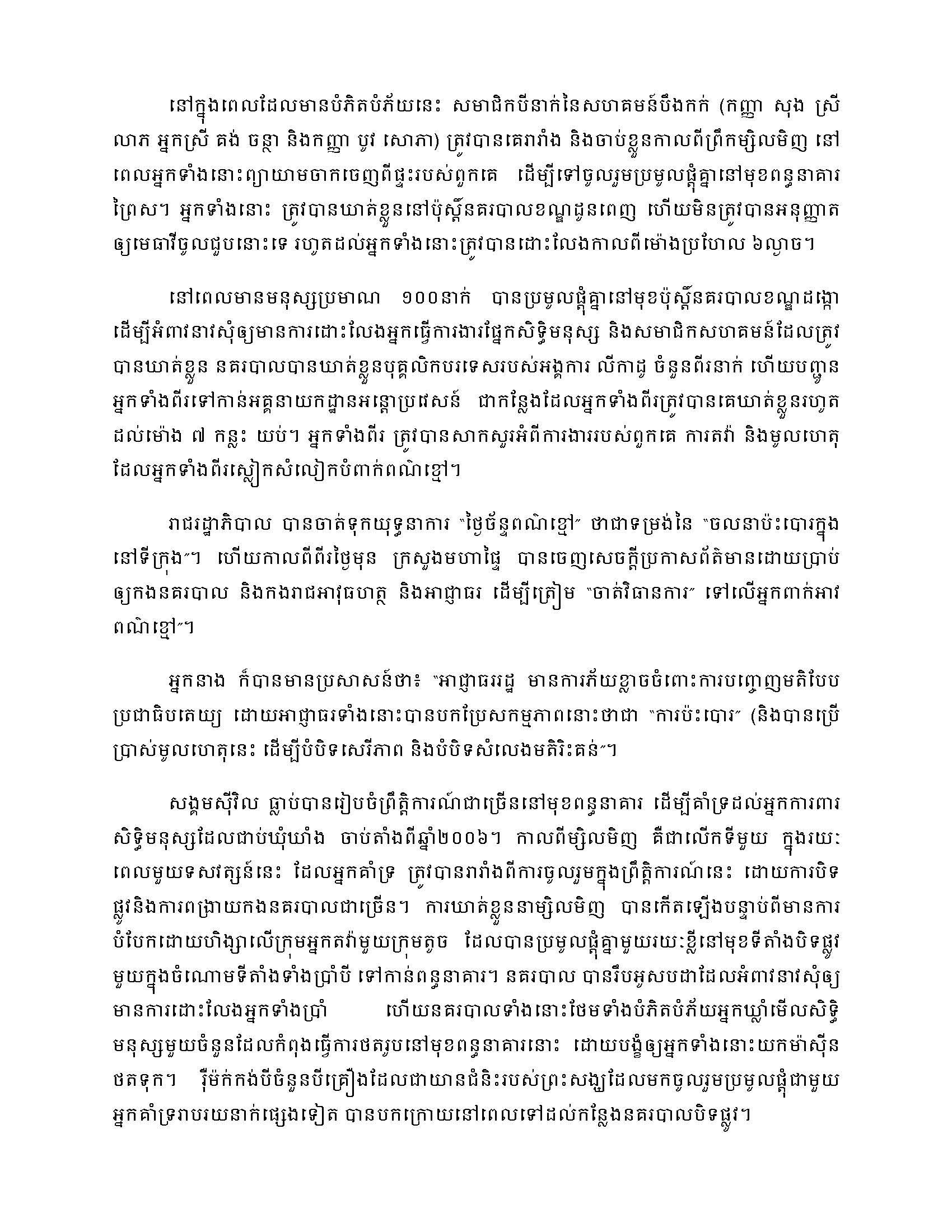405kCivil_society_condemns_intimidation_KH_Page_2