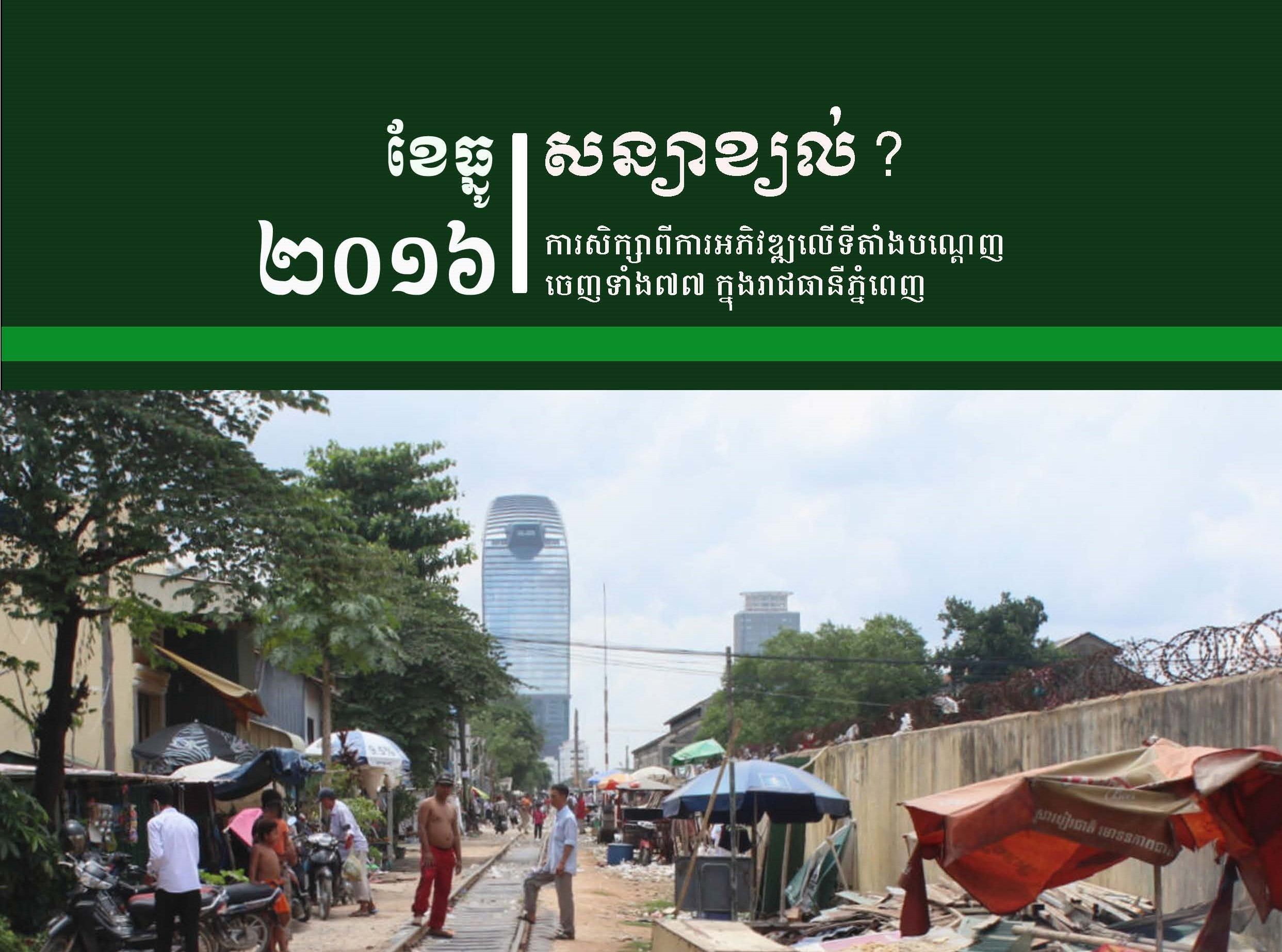 Promises Kept: A Study of the Development of 77 Eviction Sites in Phnom Penh