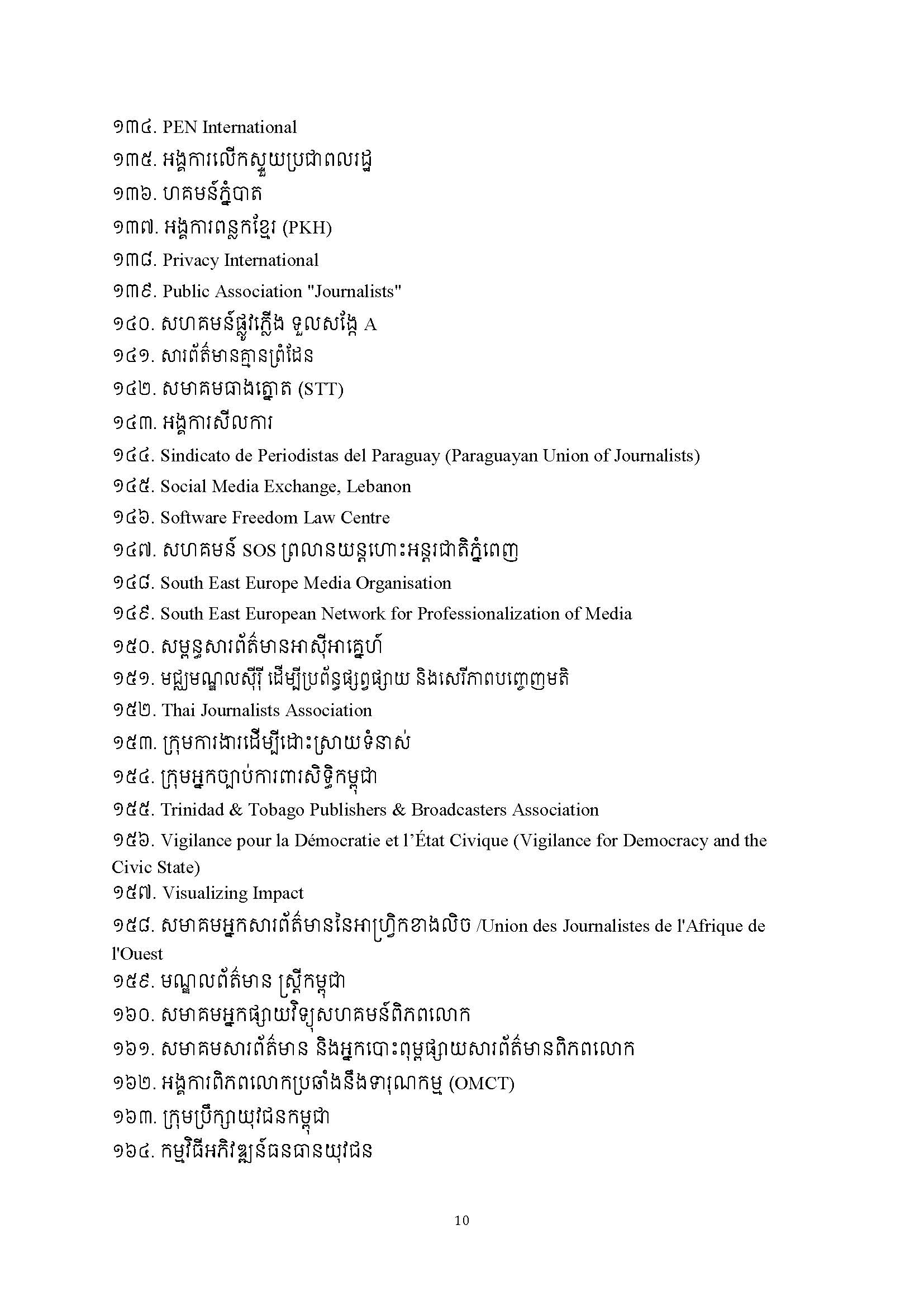 Joint Statement: Open Letter to Samdech Kralahom Sar Kheng